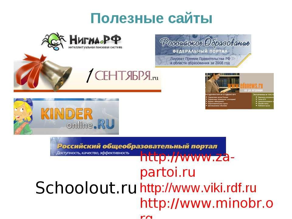 Schoolout.ru Полезные сайты http://www.za-partoi.ru http://www.viki.rdf.ru ht...