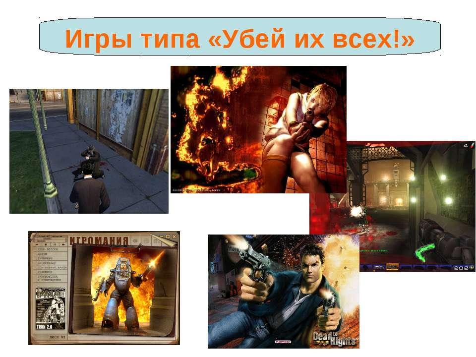 Игры типа «Убей их всех!»