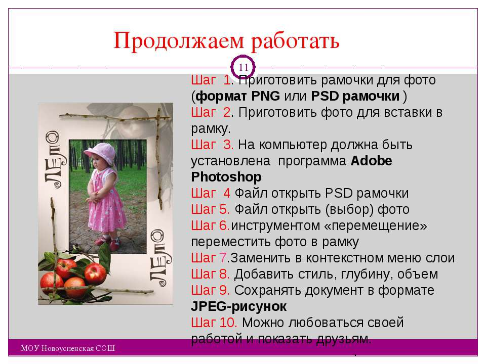 Продолжаем работать МОУ Новоуспенская СОШ Шаг 1. Приготовить рамочки для фото...
