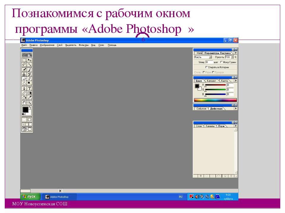Познакомимся с рабочим окном программы «Adobe Photoshop » МОУ Новоуспенская С...