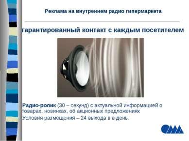 Реклама на внутреннем радио гипермаркета Радио-ролик (30 – секунд) с актуальн...