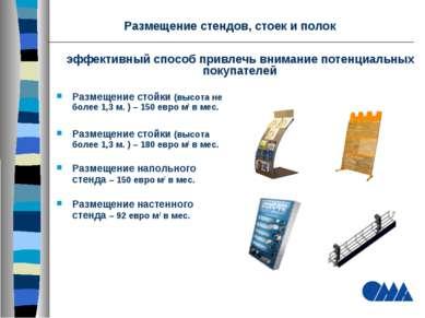 Размещение стендов, стоек и полок Размещение стойки (высота не более 1,3 м. )...