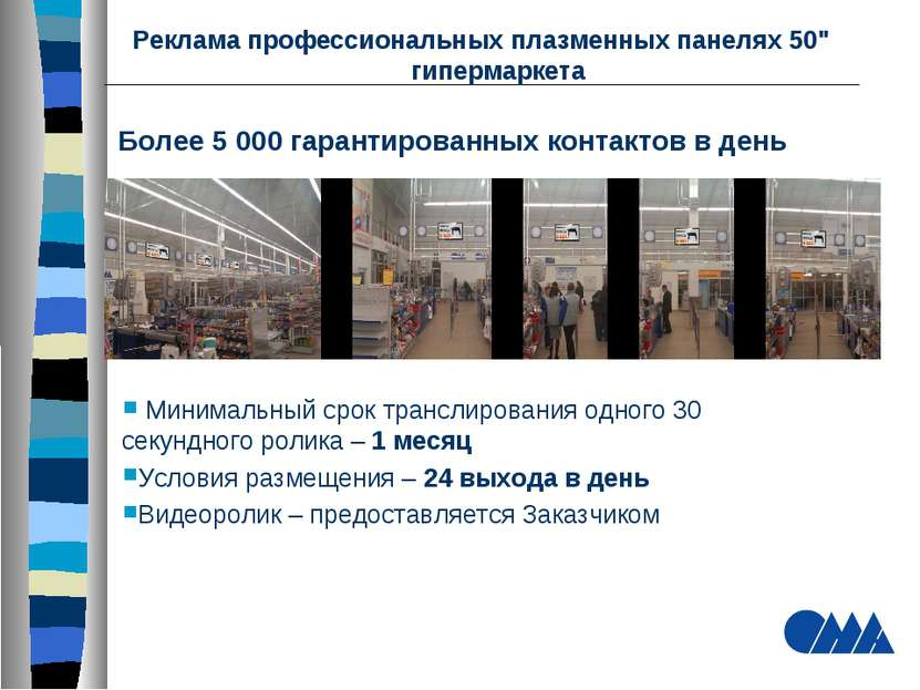 Более 5 000 гарантированных контактов в день Реклама профессиональных плазмен...