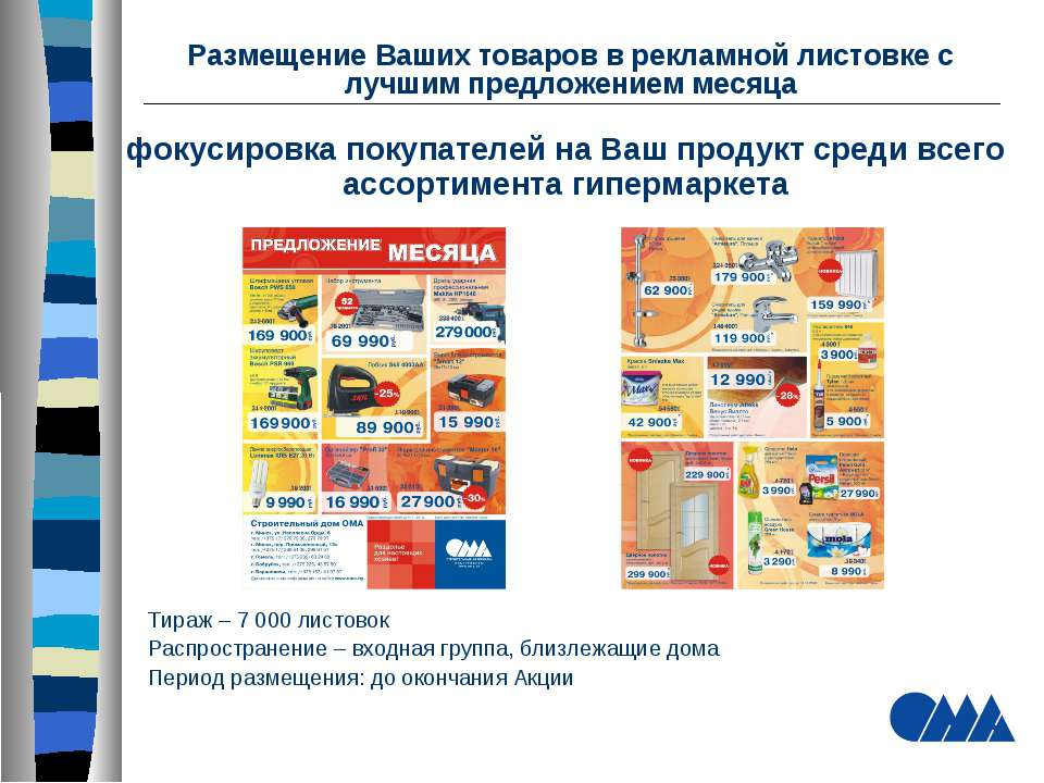 Размещение Ваших товаров в рекламной листовке с лучшим предложением месяца фо...