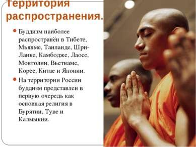 Территория распространения. Буддизм наиболее распространён в Тибете, Мьянме, ...