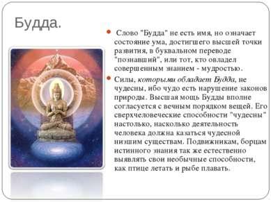 """Будда. Слово """"Будда"""" не есть имя, но означает состояние ума, достигшего высш..."""