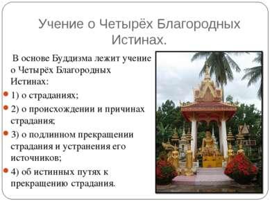Учение о Четырёх Благородных Истинах. В основе Буддизма лежит учение о Четырё...