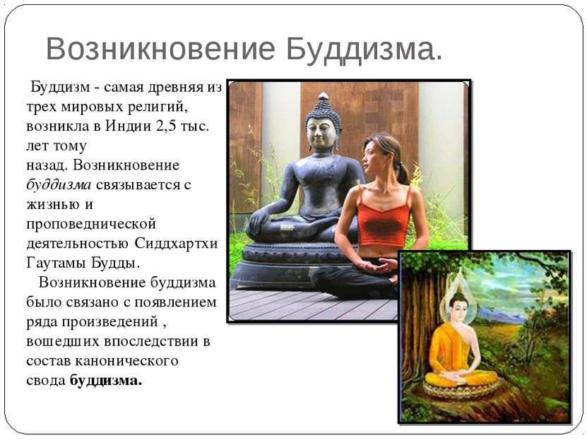 Возникновение Буддизма. Буддизм - самая древняя из трех мировых религий, воз...