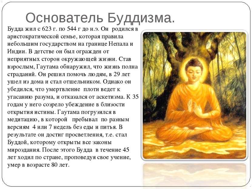 Основатель Буддизма. Будда жил с 623 г. по 544 г до н.э. Онродился в аристо...