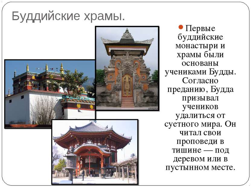 Буддийские храмы. Первые буддийские монастыри и храмы были основаны учениками...