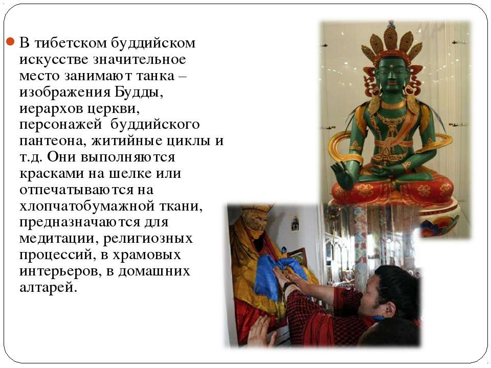 В тибетском буддийском искусстве значительное место занимают танка – изображе...