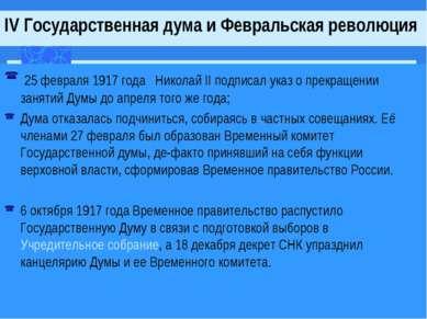 25 февраля 1917 года Николай II подписал указ о прекращении занятий Думы до а...