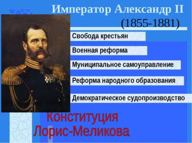 Император Александр II (1855-1881) Свобода крестьян Муниципальное самоуправле...