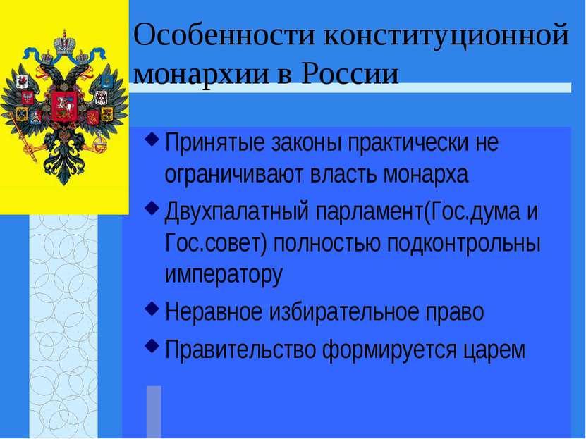 Особенности конституционной монархии в России Принятые законы практически не ...