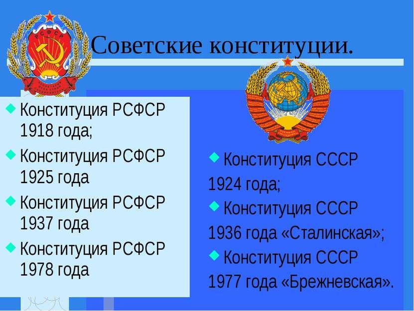 Советские конституции. Конституция СССР 1924 года; Конституция СССР 1936 года...