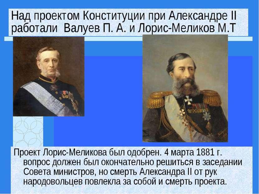 Проект Лорис-Меликова был одобрен. 4 марта 1881 г. вопрос должен был окончате...