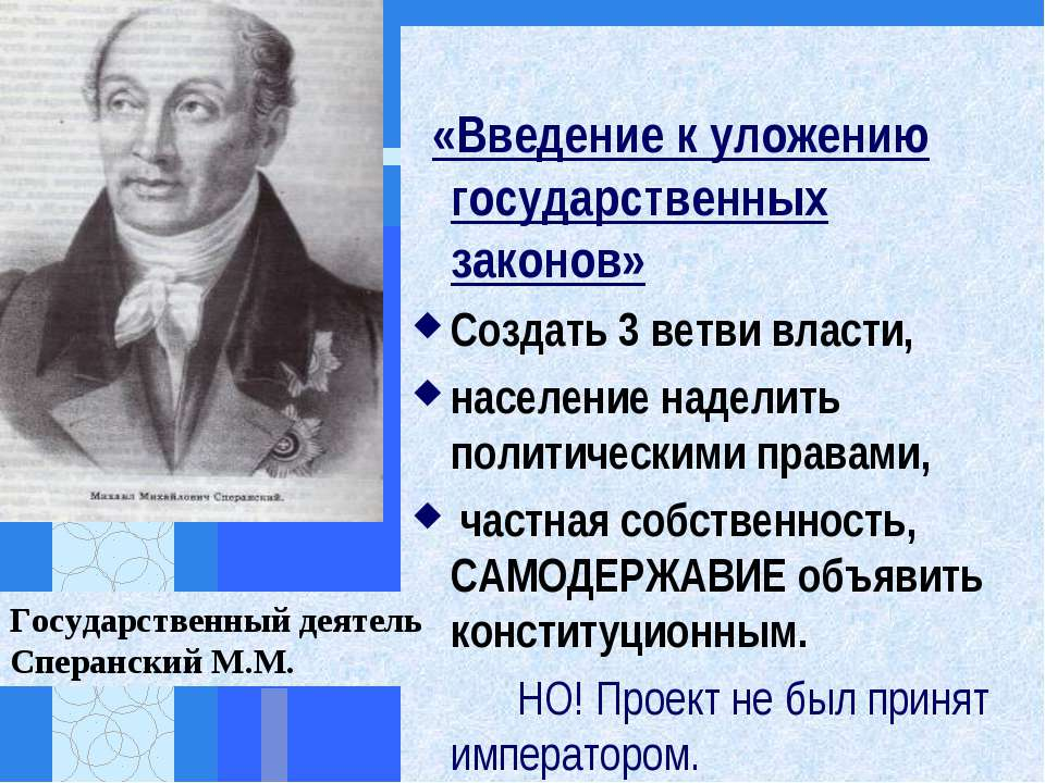 «Введение к уложению государственных законов» Создать 3 ветви власти, населен...