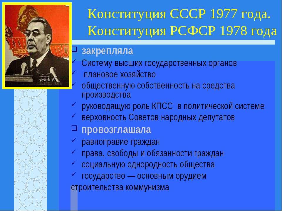 Конституция СССР 1977 года. Конституция РСФСР 1978 года закрепляла Систему вы...