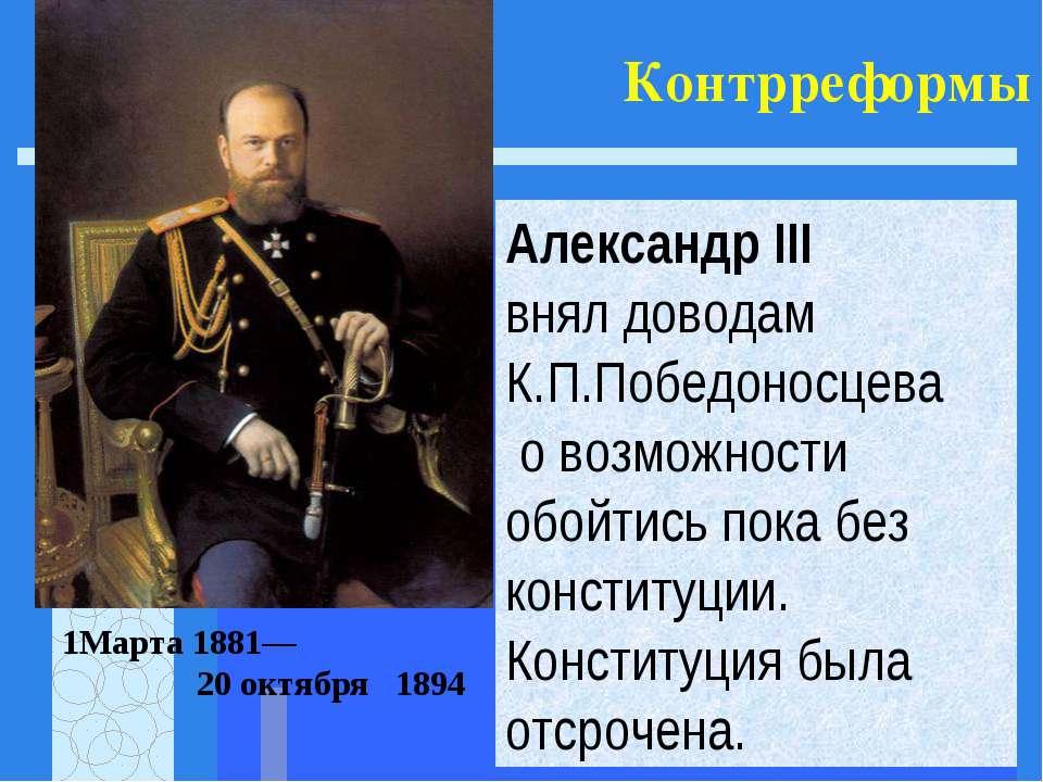 Контрреформы Александр III внял доводам К.П.Победоносцева о возможности обойт...