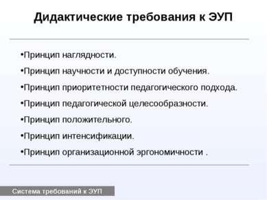 Система требований к ЭУП Дидактические требования к ЭУП Принцип наглядности. ...