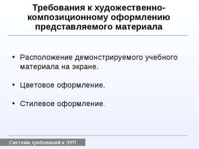 Система требований к ЭУП Требования к художественно-композиционному оформлени...