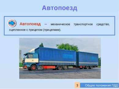 Автопоезд – механическое транспортное средство, сцепленное с прицепом (прицеп...