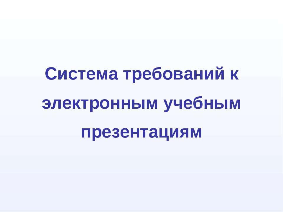 Система требований к электронным учебным презентациям