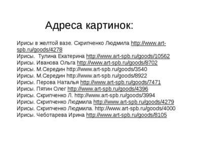 Ирисы в желтой вазе. Скрипченко Людмила http://www.art-spb.ru/goods/4278 Ирис...