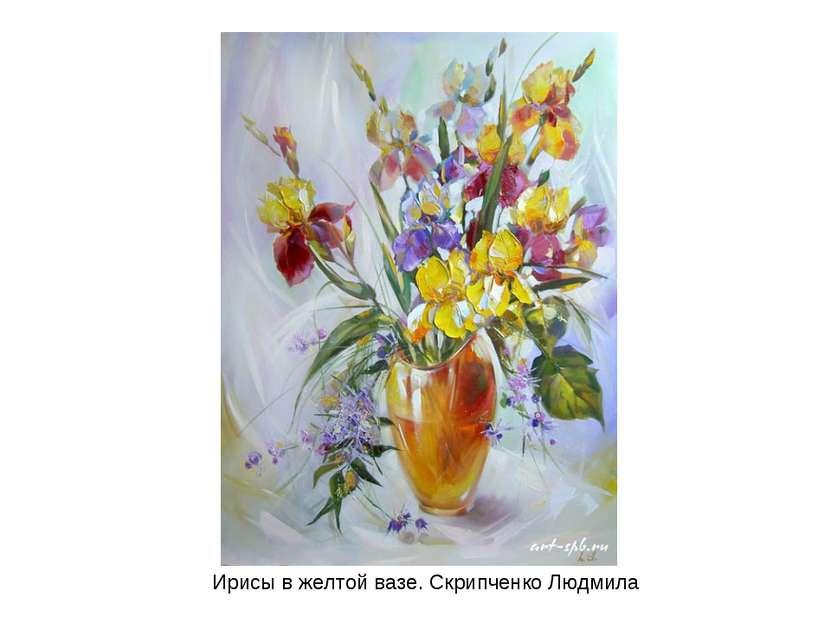 Ирисы в желтой вазе. Скрипченко Людмила