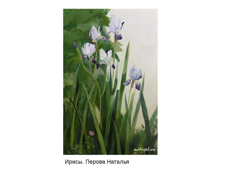 Ирисы. Перова Наталья