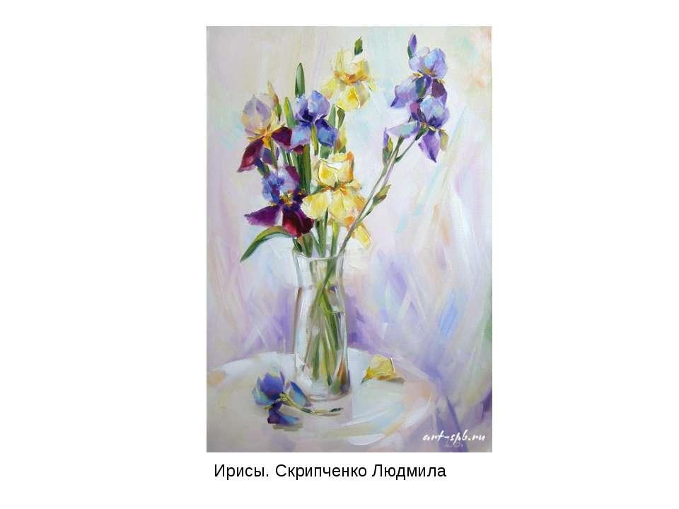 , Ирисы. Скрипченко Людмила