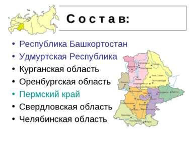 С о с т а в: Республика Башкортостан Удмуртская Республика Курганская область...