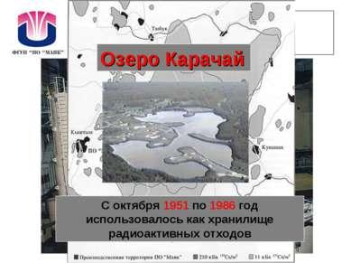 ПО «Маяк» С октября 1951 по 1986 год использовалось как хранилище радиоактивн...