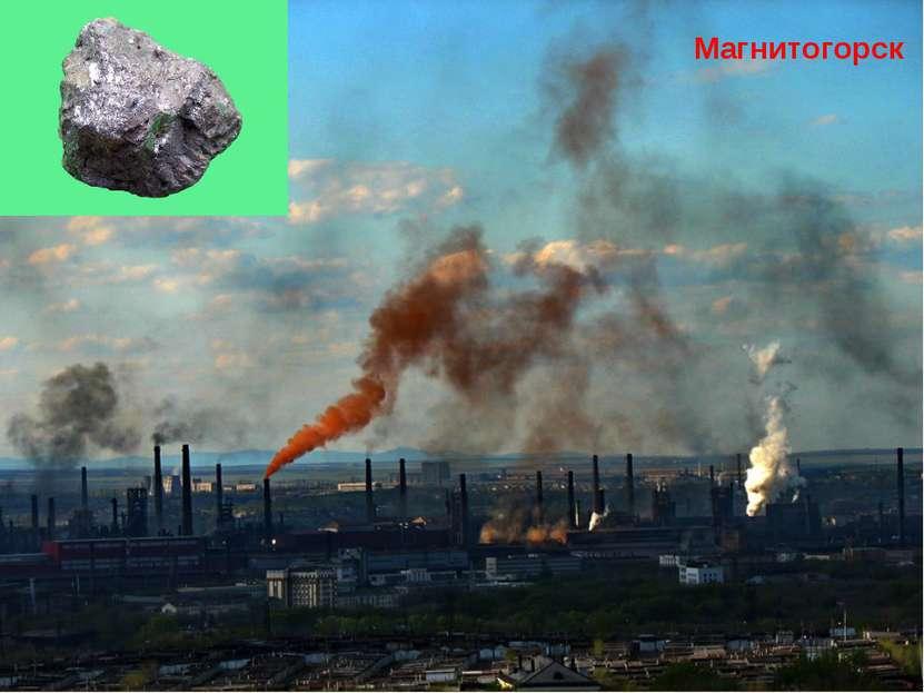 Гора Магнитная Магнитогорск