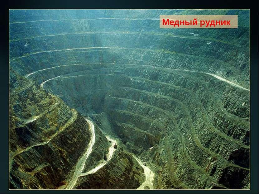 Медный рудник