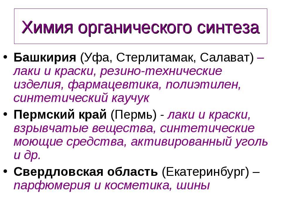 Химия органического синтеза Башкирия (Уфа, Стерлитамак, Салават) – лаки и кра...