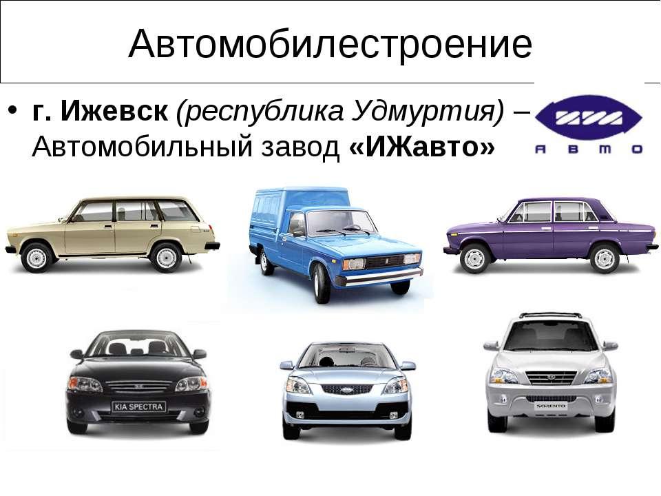 Автомобилестроение г. Ижевск (республика Удмуртия) – Автомобильный завод «ИЖа...