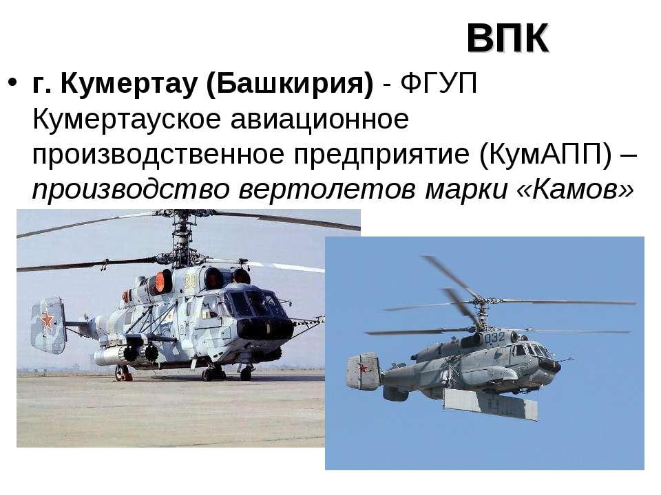 ВПК г. Кумертау (Башкирия) - ФГУП Кумертауское авиационное производственное п...