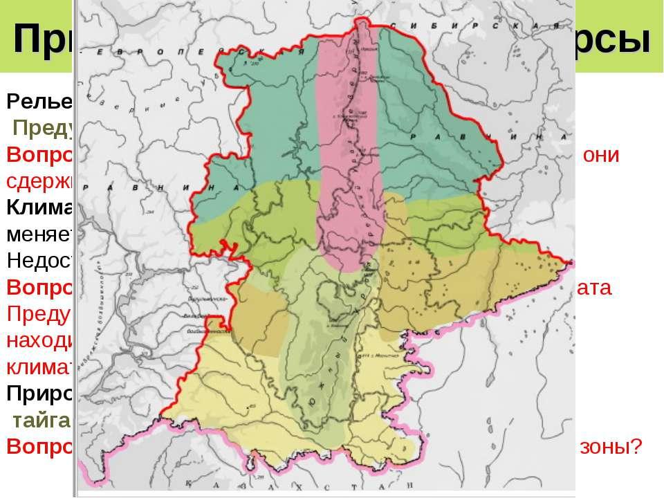 Природные условия и ресурсы Рельеф: Предуралье – Уральские горы – Зауралье Во...