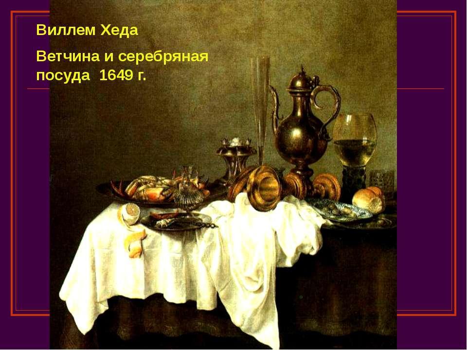 Виллем Хеда Ветчина и серебряная посуда 1649 г.