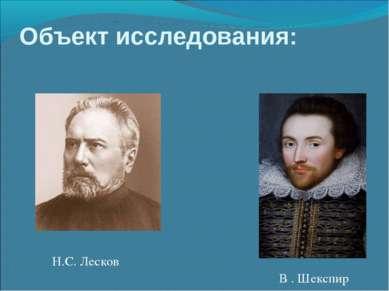 Объект исследования: Н.С. Лесков В . Шекспир
