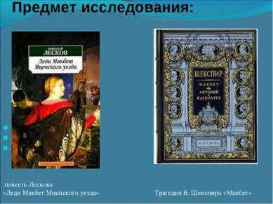 Предмет исследования: повесть Лескова «Леди Макбет Мценского уезда» Трагедия ...