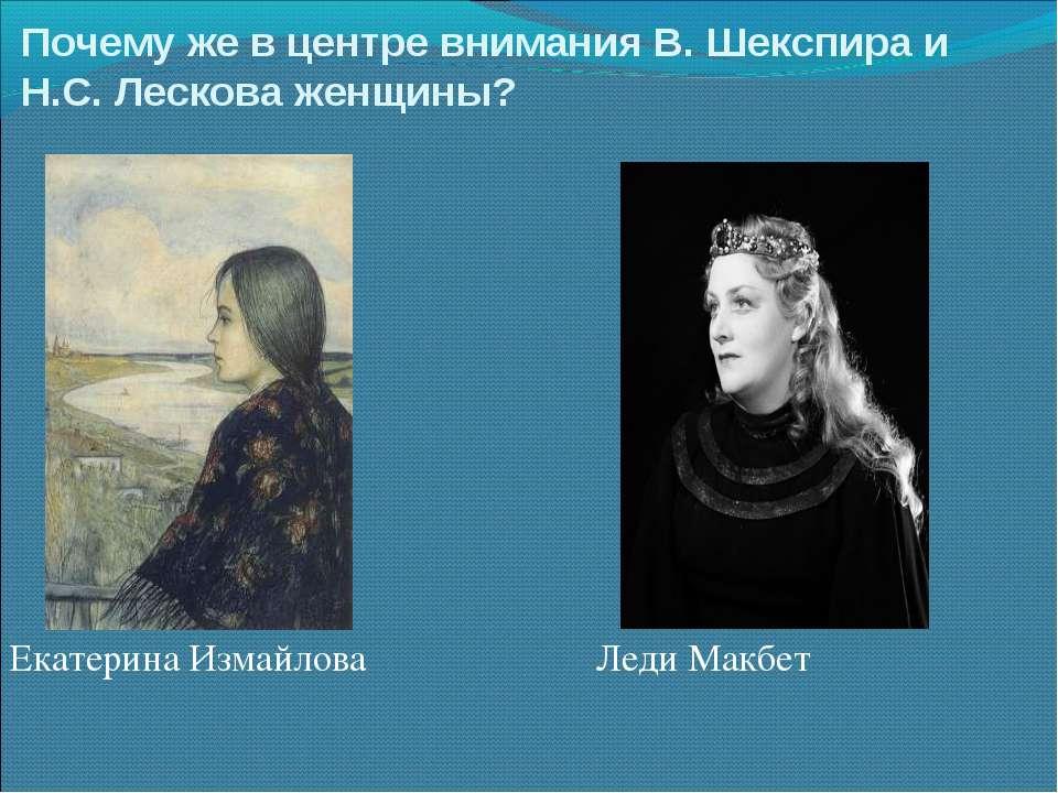 Почему же в центре внимания В. Шекспира и Н.С. Лескова женщины? Екатерина Изм...