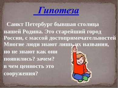 Санкт Петербург бывшая столица нашей Родина. Это старейший город России, с ма...