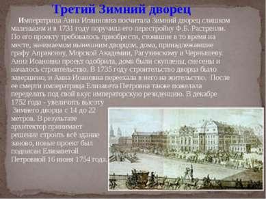 Третий Зимний дворец Императрица Анна Иоанновна посчитала Зимний дворец слишк...