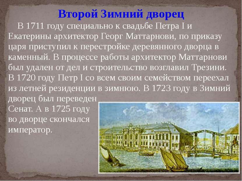 Второй Зимний дворец В 1711 году специально к свадьбе Петра I и Екатерины арх...