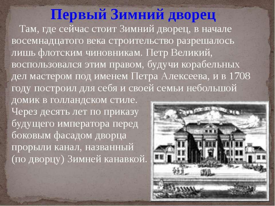 Первый Зимний дворец Там, где сейчас стоит Зимний дворец, в начале восемнадца...