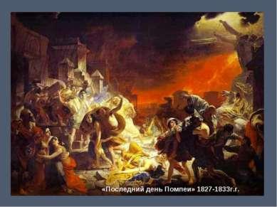 «Последний день Помпеи» 1827-1833г.г.