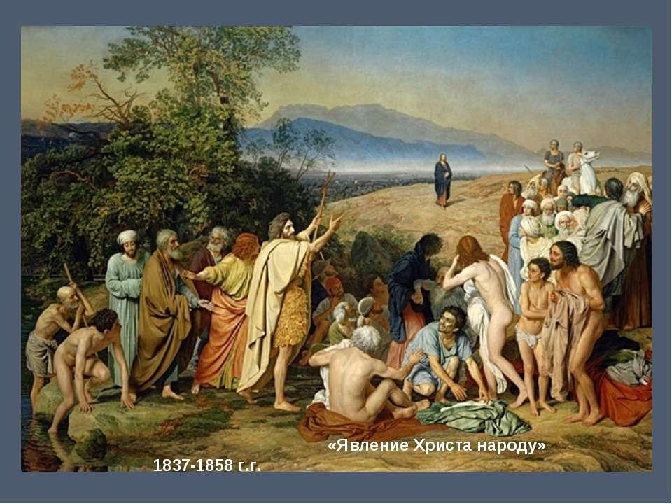 «Явление Христа народу» 1837-1858 г.г.