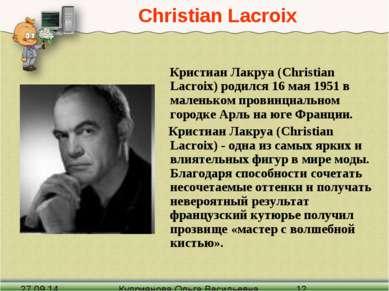 Christian Lacroix Кристиан Лакруа (Christian Lacroix) родился 16 мая 1951 в м...